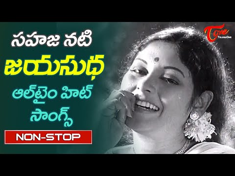 Smiles Queen Jayasudha Birthday Special | Telugu Evergreen Hit Songs Jukebox | Old Telugu Songs