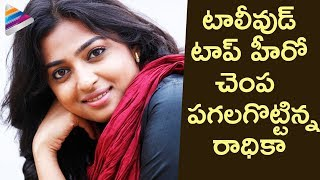 Radhika Apte Reveals SHOCKING Facts about a Tollywood Top Hero