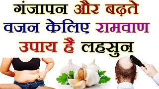 Garlic Benefits For Weight Loss Tips In Hindi Amazing Remedy For Belly Fat Hair Fall Cholesterol