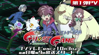 Digimon Ghost Game - Bande annonce