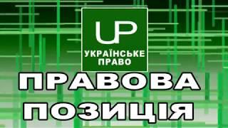 Правова позиція. Українське право. Випуск від 2018-06-21
