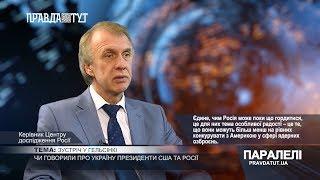 «Паралелі» Володимир Огризко: Зустріч у Гельсінкі