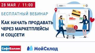 """28 мая вебинар """"Как начать продавать через маркетплейсы и соцсети"""""""