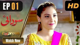 Video Pakistani Drama | Sodai – Episode 1 | Express Entertainment Dramas | Hina Altaf, Asad Siddiqui MP3, 3GP, MP4, WEBM, AVI, FLV Agustus 2018