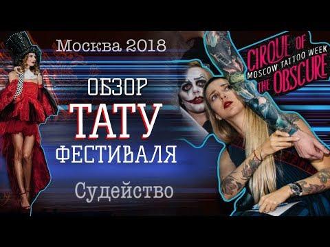 Обзор тату фестиваля Moscow Tattooweek 2018. (видео)