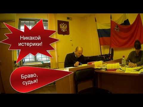 Мировой судья Фомичев А А , ч. 2 ст. 17.3 КОАП (видео)