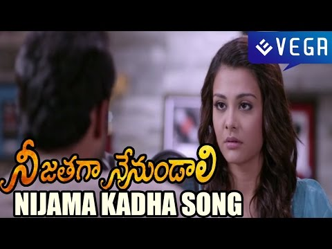 Nee Jathaga Nenundali Movie - Nijama Kadha Song