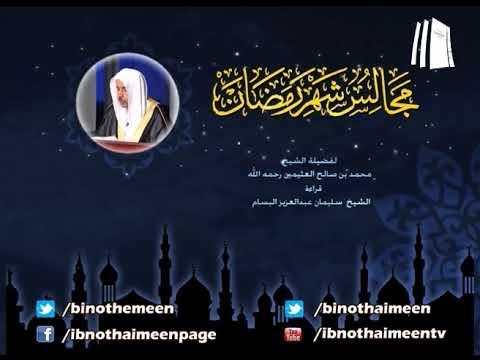 المجلس[23] مجالس شهر رمضان