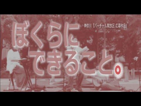 神奈川「バーチャル開放区」 wood triangle 『僕等にできること』の画像