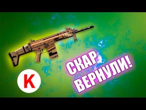 WARFACE | СКАР ВЕРНУЛИ!