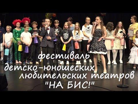 """Специальный репортаж о фестивале детско-юношеских любительских театров """"НА БИС!"""" 2019"""