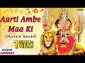 Navratri Special : Aarti Ambe Maa Ki || Hindi Devotional Songs - Audio Jukebox