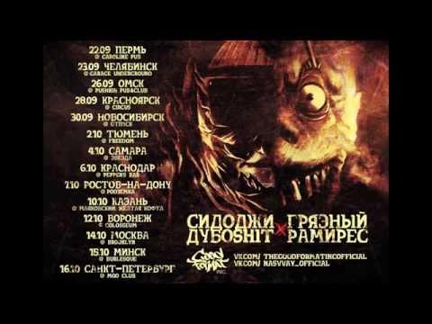 Сидоджи Дубоshit и Грязный Рамирес - Клинч/Klinch (2016)