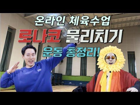온라인 체육수업 / 로나코 물리치기 운동 총정리!!