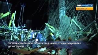 Спасатели достают людей из-под руин ТЦ во Владивостоке