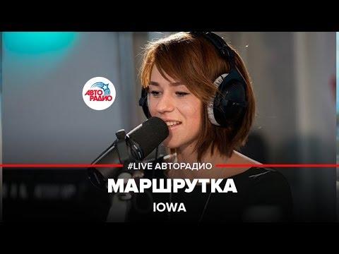Подпишись на канал живых концертов → http://goo.gl/swuttw ✓ Все концерты звезд тут → http://www.avtoradio.ru/liveconcert Аккаунт...