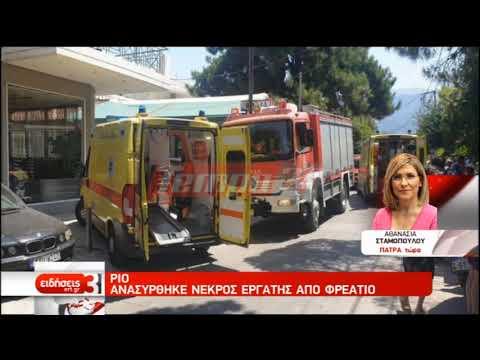 Εργατικό δυστύχημα στην Πάτρα – Νεκρός ανασύρθηκε εργάτης από φρεάτιο | 10/08/2019 | ΕΡΤ