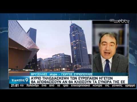 Κλείσιμο ευρωπαϊκών συνόρων εισηγείται η πρόεδρος της Κομισιόν | 16/03/2020 | ΕΡΤ