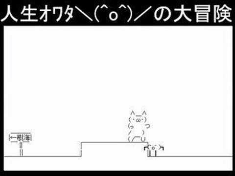 人生オワタ\(^o^)/の大冒険 ver 0.64 ボッコボコ