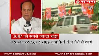 Congress leader Meem Afzal spoke on BJP got Rs 705 crore donations...