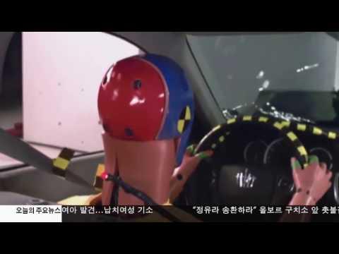'에어백 결함' 다카타 10억 달러 배상 1.13.17 KBS America News
