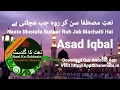 Asad Iqbal New Naat 2017   Naate Mutafa Sunkar Ruh Jab Machalti Hai