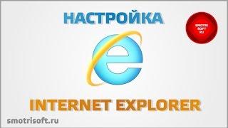 Как настроить Internet Explorer 8 - видео урок