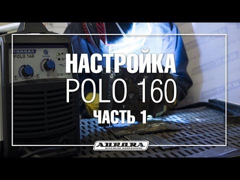 POLO 160 настройки аппарата для сварки стали 1 мм (1/4)