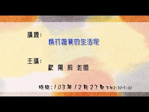 2014年12月27日高雄市立圖書館岡山講堂—歐陽莉:精打細算的生活家