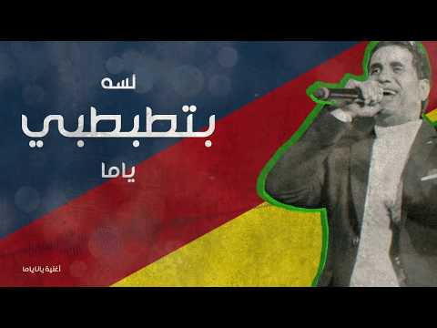 """أحمد شيبة وعبد الرحمن رشدي يغنيان للأم """"يانا ياما"""""""