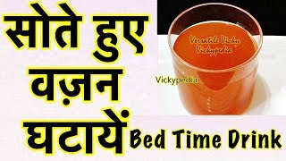5 KG with Weight Loss Tea Chai in Hindi  Bedtime Drink  15 दिनों में 5 किलो वजन कम करें जादुई चाय  2 चुटकी मिर्च से 15 दिनों में 5 किलों मोटापा घटाए  Bed Time Drink How To Lose Belly Fat Overnight Drink  Bed Time Tea for Weight Loss  Bedtime Drink That Reduces Stomach Fat  One Cup Of This Drink Before Bedtime Burns Belly Fat Like Crazy  Overnight Weight Loss DrinkDrink this Bedtime Tea for 2 weeks to see visible resultsAdd a spoon of this pepper everyday to your daily diet.Forgot to mention in the video that its good for both PCOS as well as Thyroid condition.PCOS / Thyroid : Pls have it for 7-10 days continuously and then take a break for 3 days and continue if you like!Watch this video in English - https://youtu.be/pPJ5yHh_v_4Video on Cayenne Pepper Benefits - https://youtu.be/tluWtKtDTm4Click the link to buy Cayenne PepperIndia http://amzn.to/2rAmh9z http://amzn.to/2rH88Y1US http://amzn.to/2t6GllMUK http://amzn.to/2stdE4zCanada http://amzn.to/2rkPqpXKnow Hemp Seeds Better- https://youtu.be/H5yVof7WFK4How to make Hemp Powder https://youtu.be/uFq_zlb4sw8Military Diet Plan https://youtu.be/lnu0hMfwgE4Some of my Meal Plans are:----------------------------------------------900 Cal Egg Meal Plan : https://youtu.be/aGtwMA5_mUoFat Free Body Meal Plan - https://youtu.be/MQDn4VmLuk8Indian Meal Plan https://youtu.be/CgjfzLMmGV0Oats Meal Plan - https://youtu.be/tur7rJqDDG8Diabetes Meal Plan /PCOS - https://www.youtu.be/wiHW656mPKcVeg Meal Plan - https://www.youtu.be/08b10HacTyEVeg Meal Plan 2 - https://www.youtu.be/bhveWaXUW1IFlat Belly Diet Plan - https://www.youtu.be/8GjXS8j9lNYRaw Meal Plan - https://youtu.be/TIkTBjWJvj8Flat Belly Diet Drink - https://youtu.be/7bXptNXoq28Flat Belly Diet Drink 2 - https://youtu.be/Y4g6WQcgPJoKeto Meal Plan - https://youtu.be/BlKj2aWp0F4Hair Meal Plan https://youtu.be/dCpCgrlA4q4PCOS / PCOD Meal Plan - Veg: https://youtu.be/G8gruFPoeQ4PCOS Meal Plan - Non Veg : https://youtu.be/J-HAXiF00s0Thyroid Meal Plan : https://youtu.be/6UHbEgeDFG4Ramadan Meal Plan : https://youtu.be/fYc0hFJlKq8Green Coffee - https://youtu.be/J37zKZSM8z8Military Diet Plan : https://youtu.be/lnu0hMfwgE4