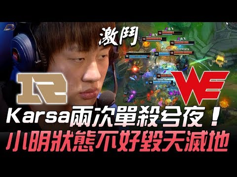 RNG vs WE Karsa兩次單殺兮夜 小明牛頭狀態不好毀天滅地1敲四!Game 2