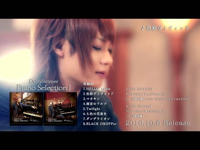 風弥~Kazami~ソロプロジェクト【DaizyStripper Piano Selection Ⅰ、Ⅱ】