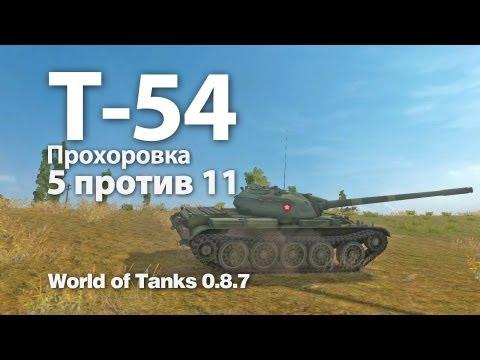 Т-54 (VOD) - 5 против 11 на Прохоровке. World of Tanks WOT