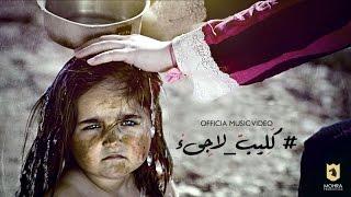 Video #كليب_لاجىء عمران البقاعي | Refugee_Clip Omran Al-bukaai# MP3, 3GP, MP4, WEBM, AVI, FLV Oktober 2018