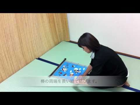 風呂敷用 タペストリー棒 木製の取付方法 動画