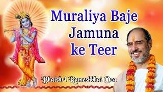 Muraliya Baje Jamuna ke Teer || Bhaishri Rameshbhai Oza || Bhajan || 2017