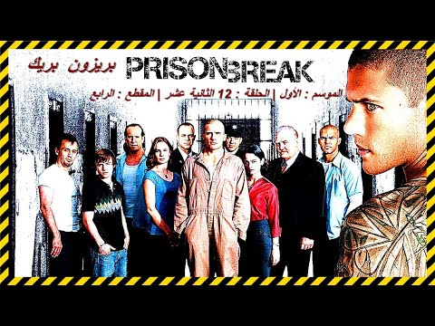 Prison Break Season 1 Episode 12 Section 4