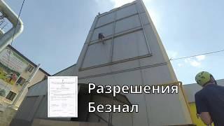 Верхолазные работы Харьков