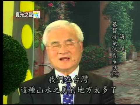 基督徒的休閒生活(三)