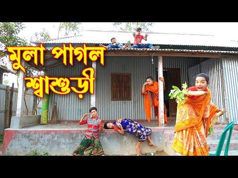 মুলা পাগল শ্বাশুড়ী | পর্ব ২ | নতুন পর্ব | Mula Pagol Shashuri | New Natok | Piash Khan Films