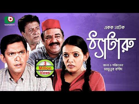 Bangla Comedy Natok   Thetaru   Chanchal Chowdhury, Tomalika, ATM Samsuzzaman,