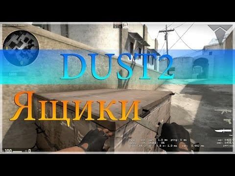 CS:GO Учимся запрыгивать на ящики Dust2
