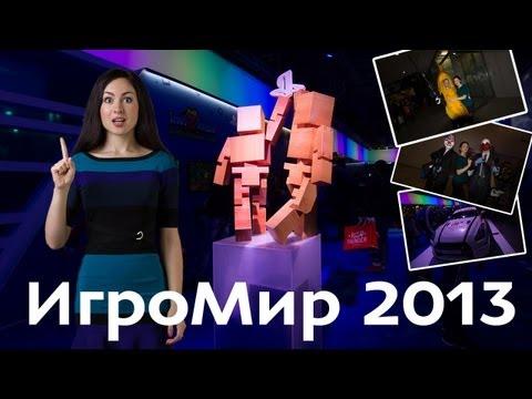 ИгроМир 2013: репортаж с выставки индустрии компьютерных игр