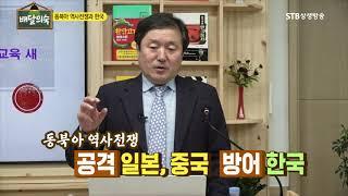 동북아 역사전쟁, 어디까지 왔나?