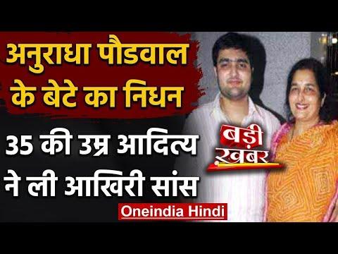 Anuradha Paudwal के Son Aditya Paudwal का निधन, 35 की उम्र में दुनिया को कहा अलविदा   वनइंडिया हिंदी