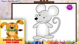 Как нарисовать мышку. оживающие рисунки для малышей