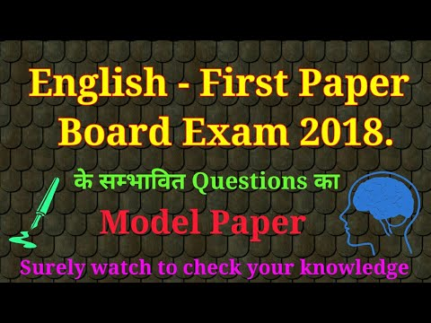 Video Intermediate English - Model Paper of First Paper for UP Board Exam 2018 download in MP3, 3GP, MP4, WEBM, AVI, FLV January 2017