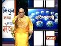 Bhavishyavani   28th February, 2018 ( full ) - Video