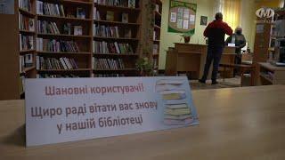 У Хмельницькому запрацювали книгозбірні